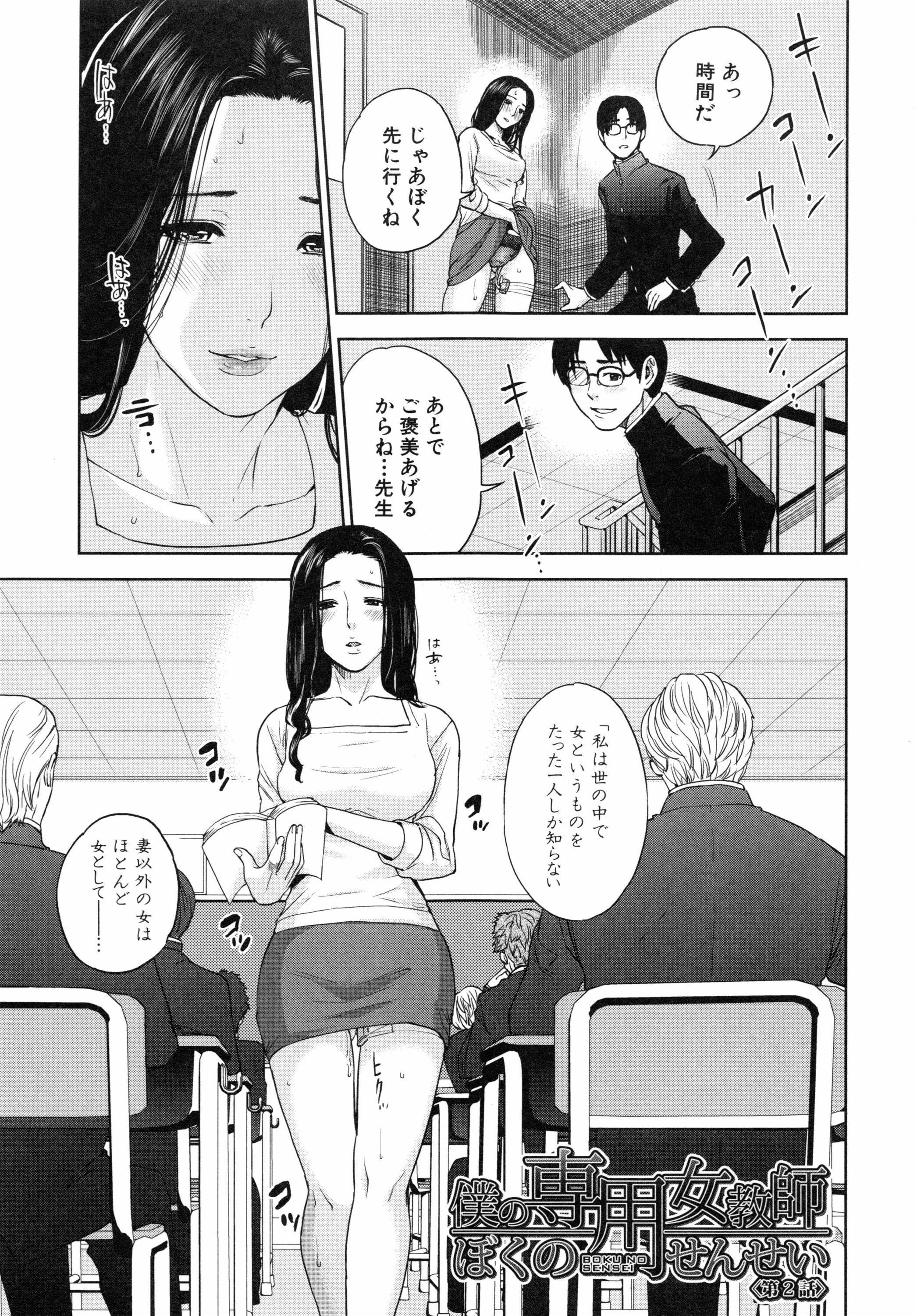 Boku no Sensei 46