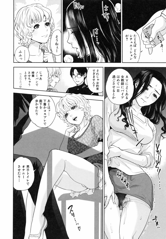 Boku no Sensei 55