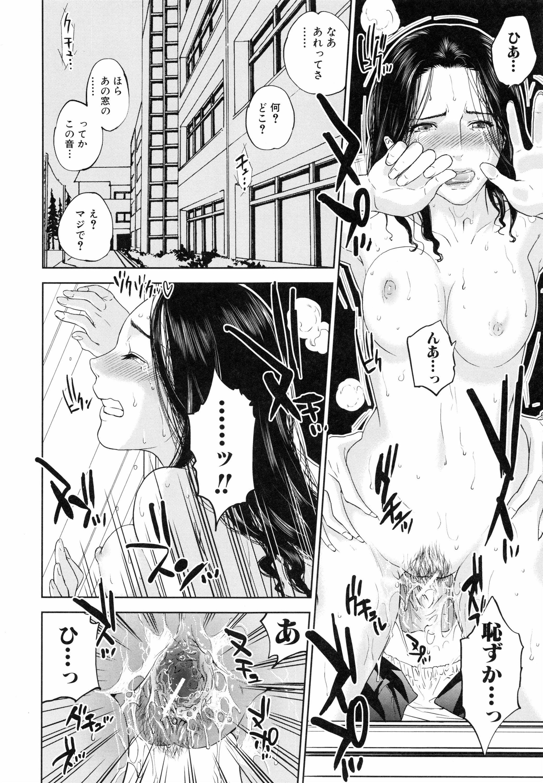 Boku no Sensei 67
