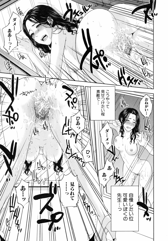 Boku no Sensei 68