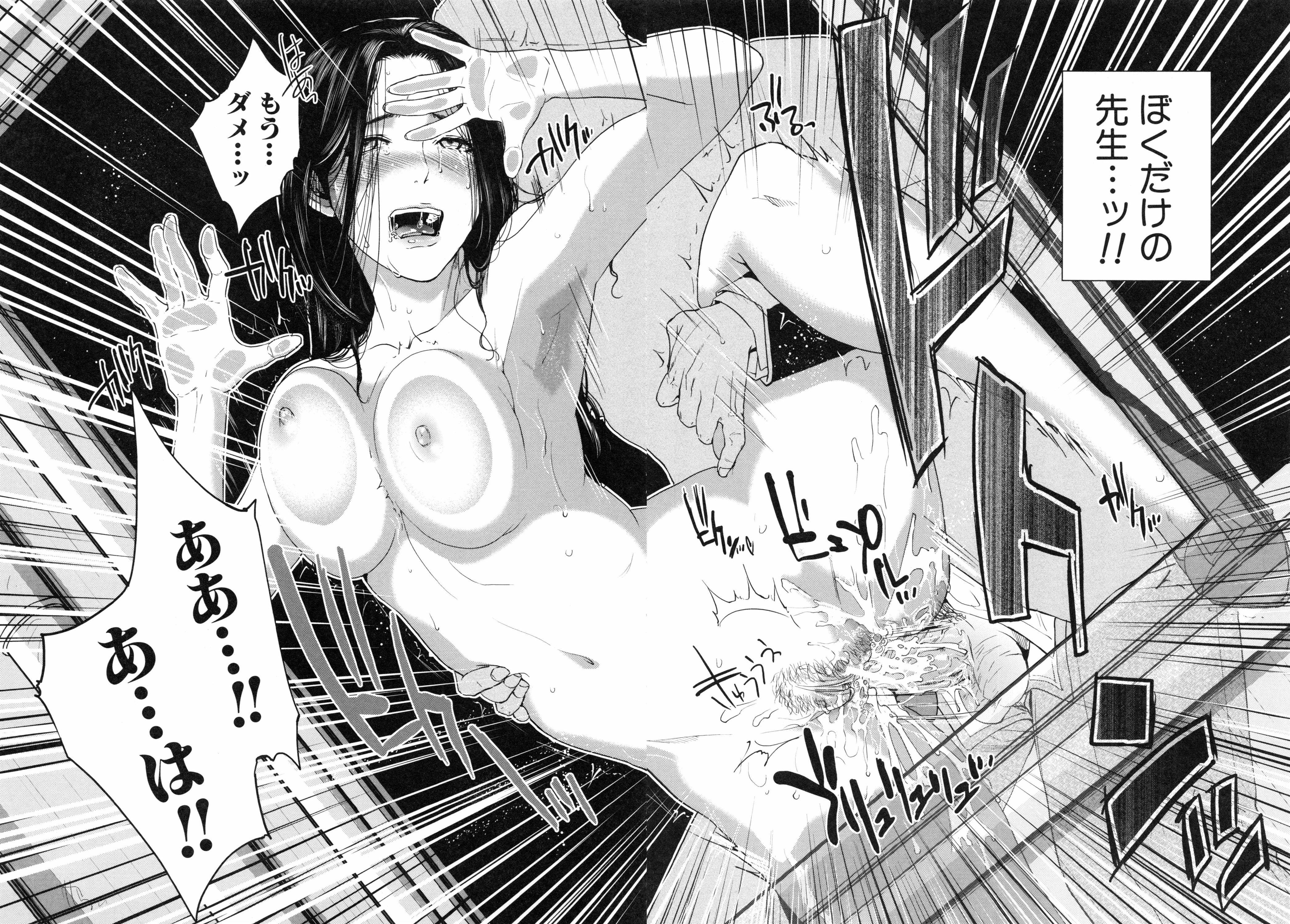 Boku no Sensei 70