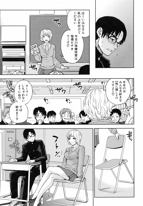 Boku no Sensei 85