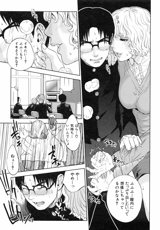 Boku no Sensei 89