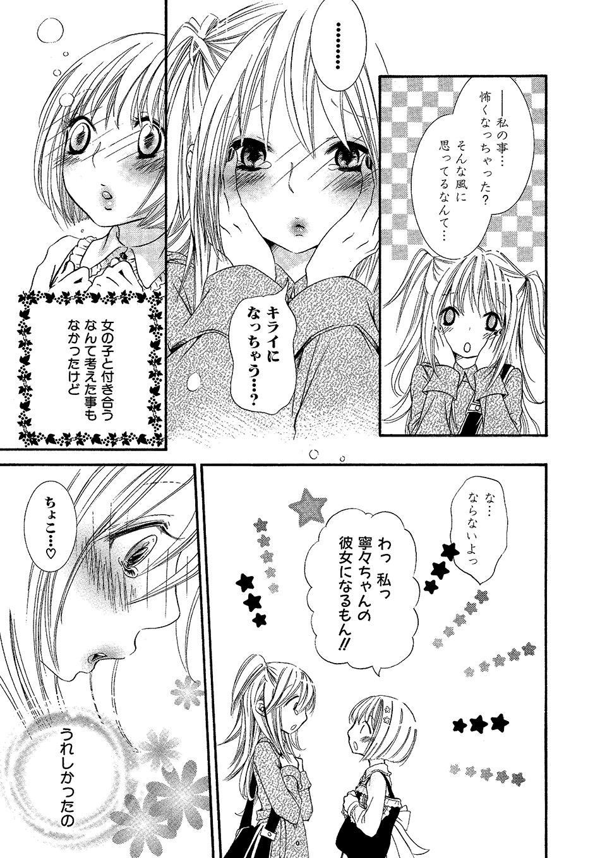 Onnanoko Doushiyo!? 9