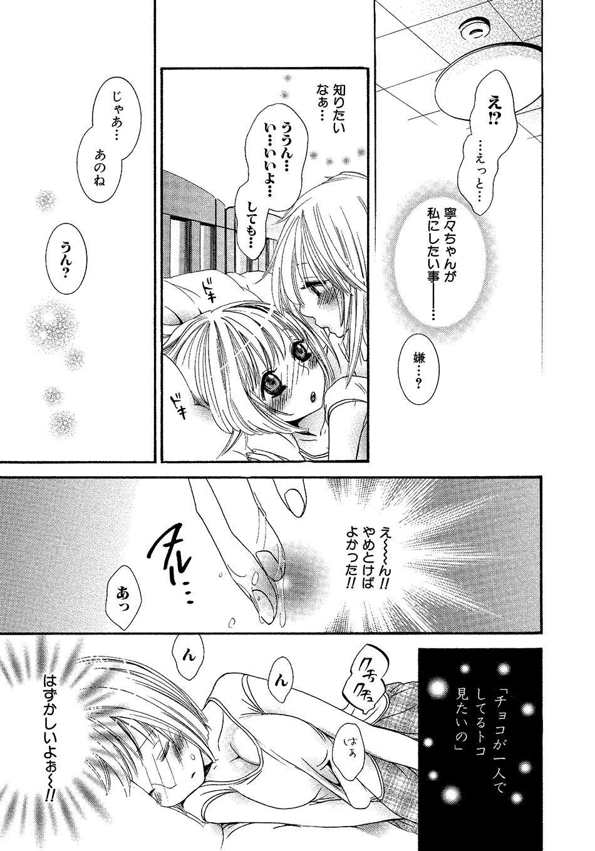 Onnanoko Doushiyo!? 99