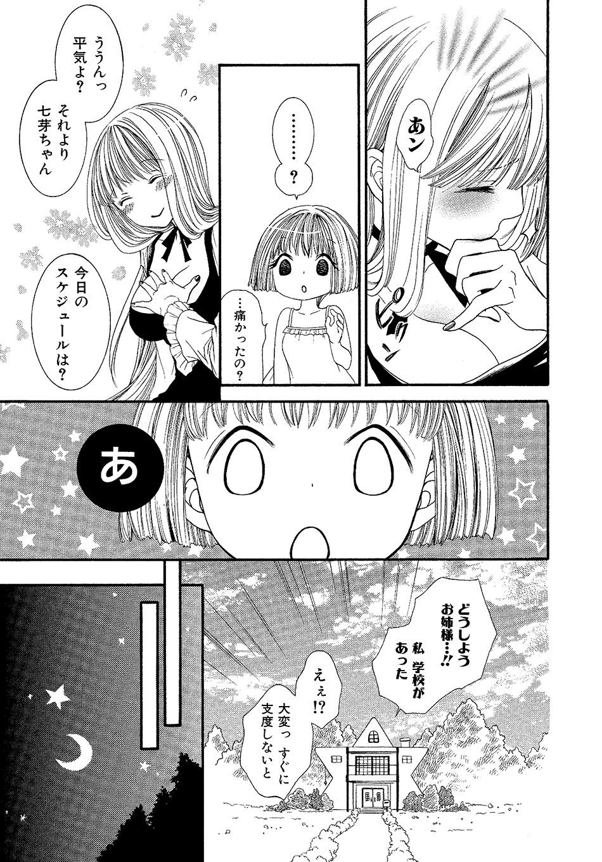 Onnanoko Doushiyo!? 133