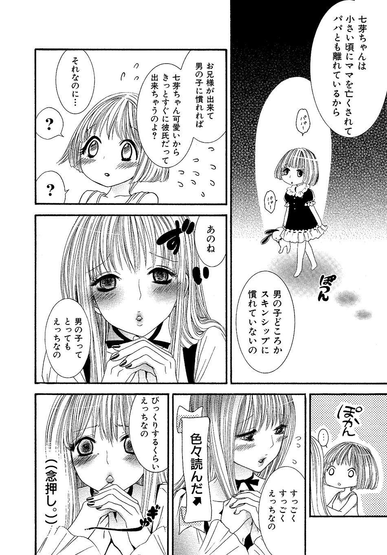 Onnanoko Doushiyo!? 140