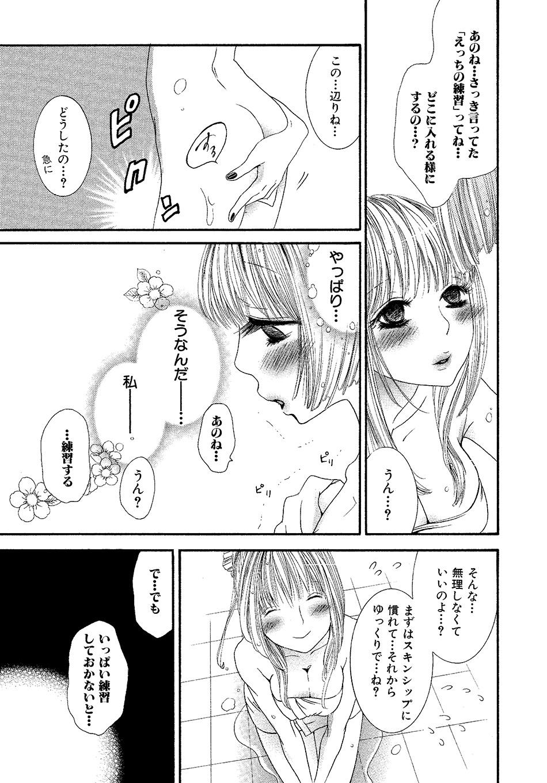 Onnanoko Doushiyo!? 151