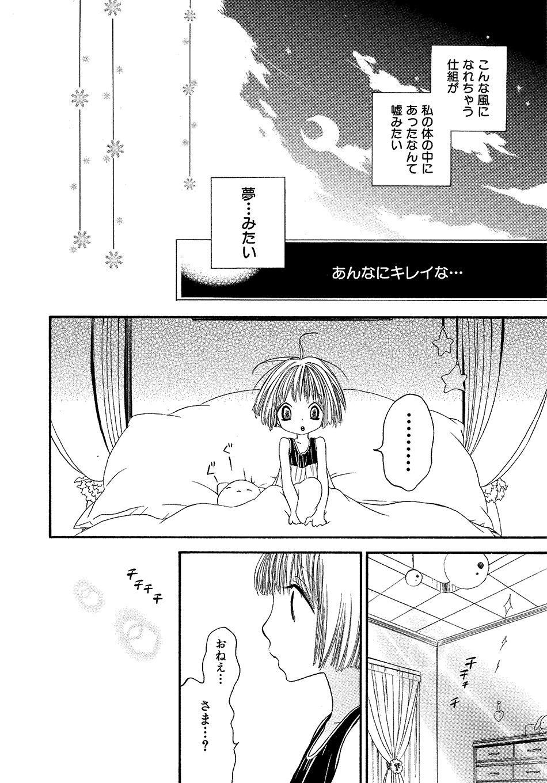 Onnanoko Doushiyo!? 164