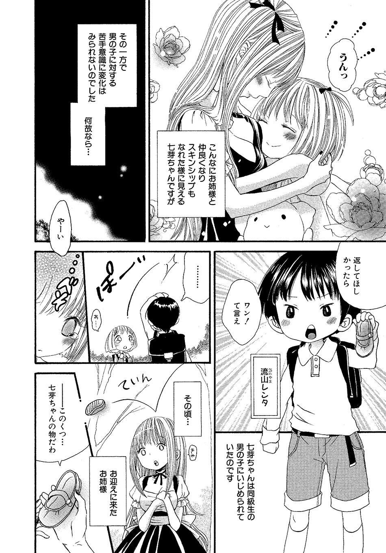 Onnanoko Doushiyo!? 172