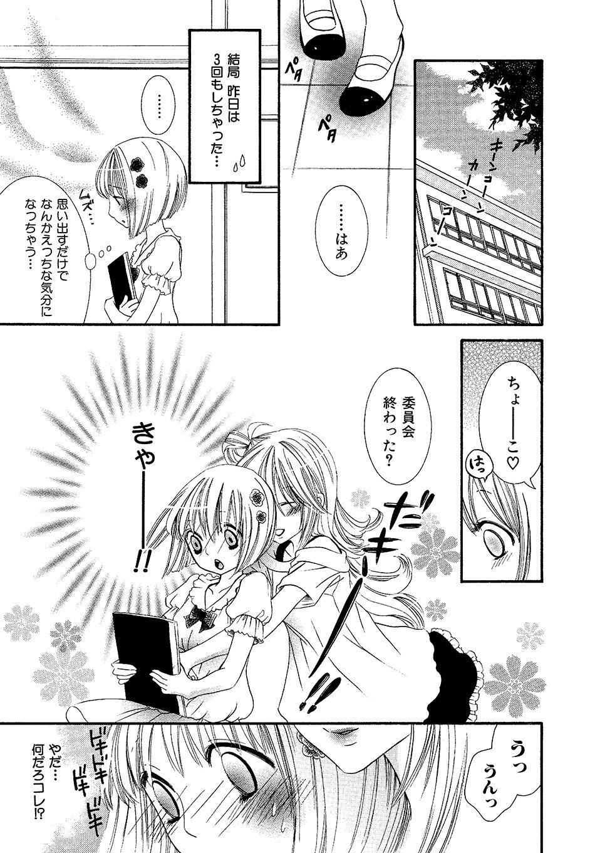 Onnanoko Doushiyo!? 29