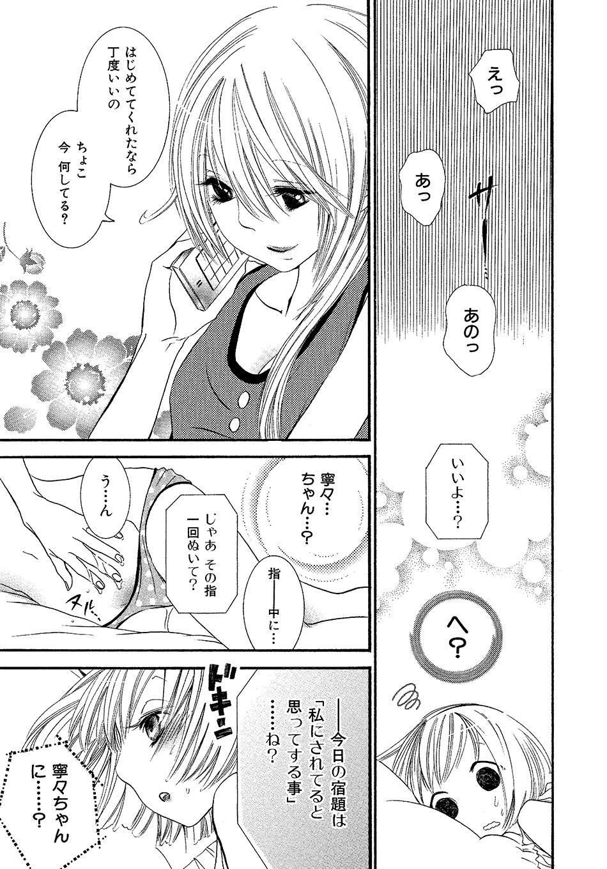 Onnanoko Doushiyo!? 35