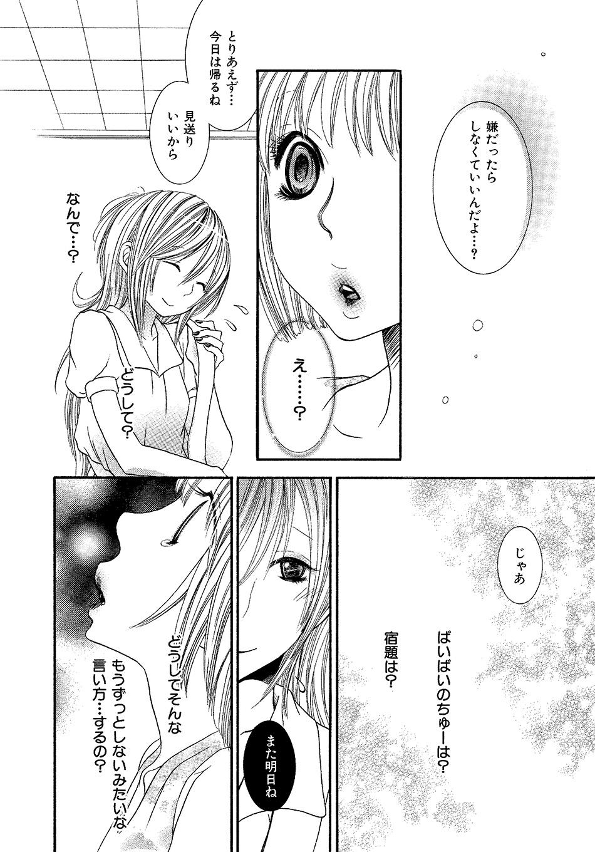 Onnanoko Doushiyo!? 56