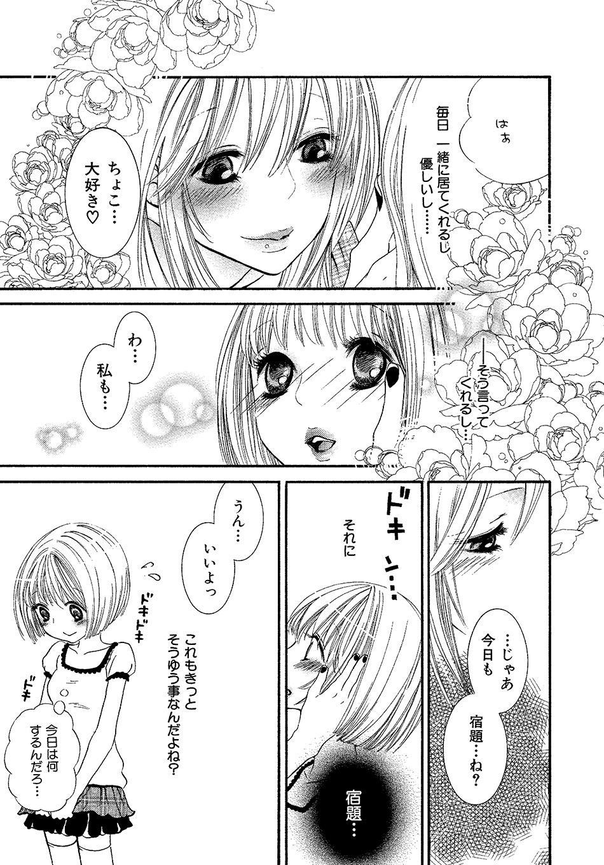 Onnanoko Doushiyo!? 5