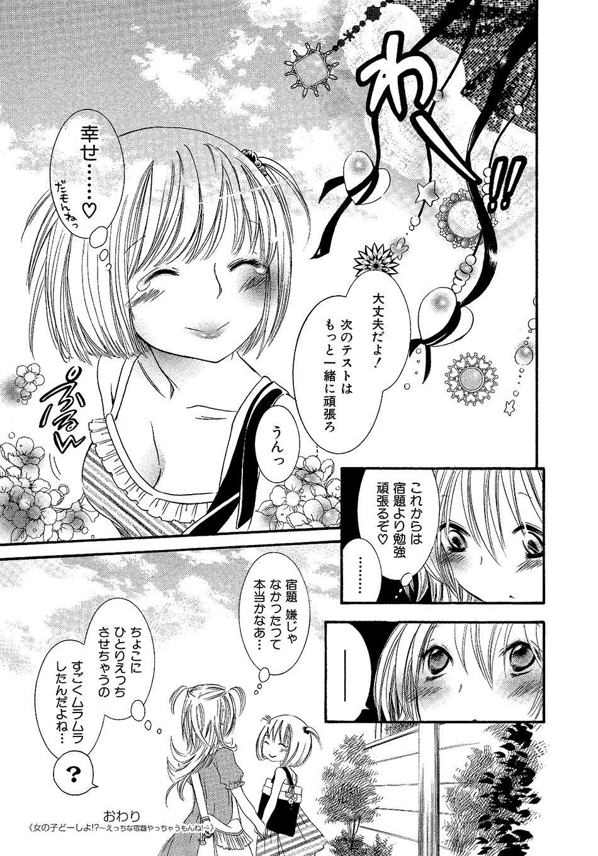 Onnanoko Doushiyo!? 73