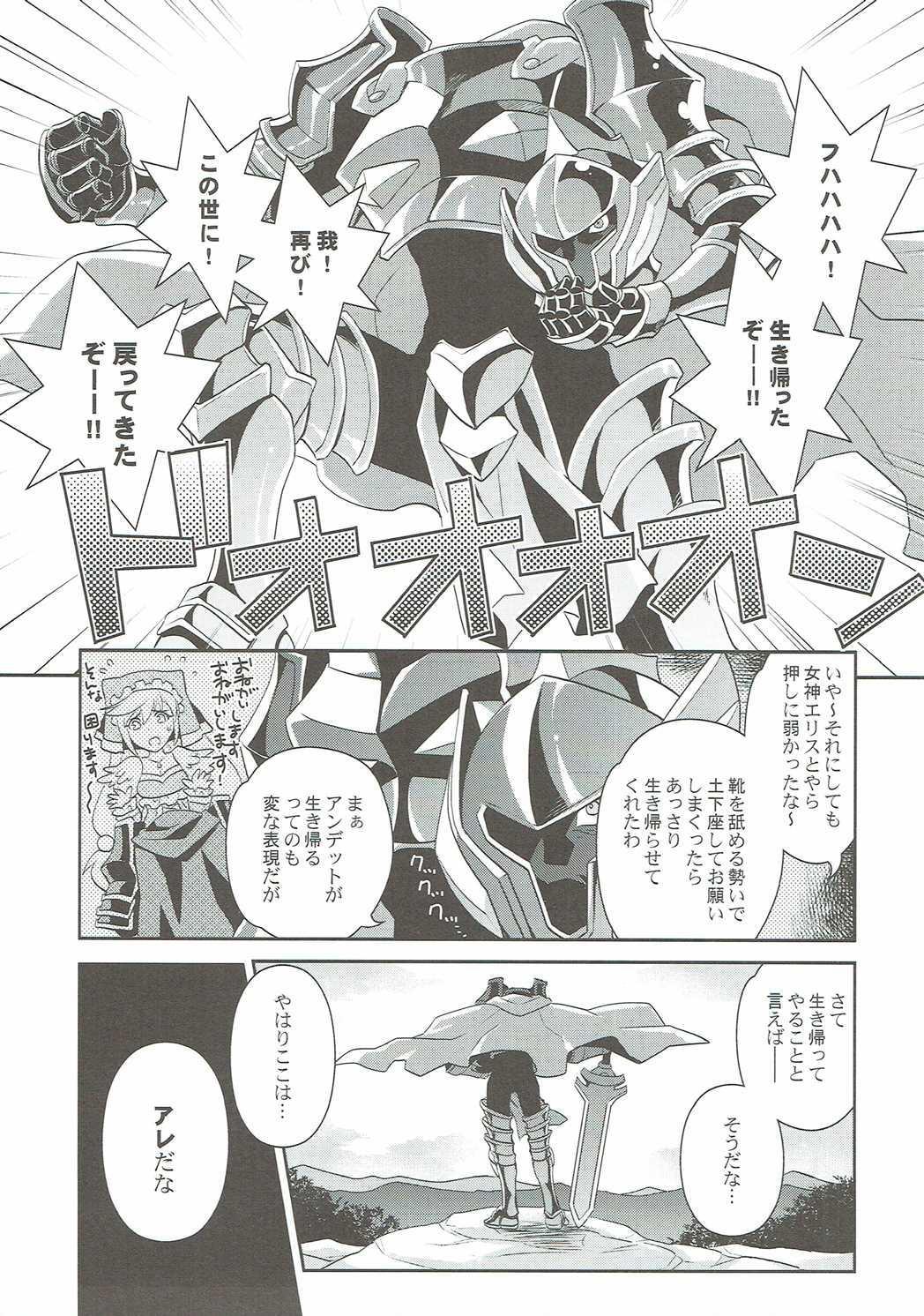 Kono Uruwashii Onna Kishi ni Oshioki o! 1
