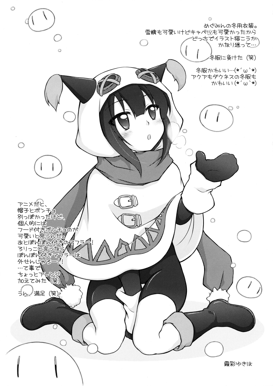 Chou Nankan!? ♥×30 Quest! 13