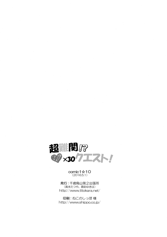 Chou Nankan!? ♥×30 Quest! 16
