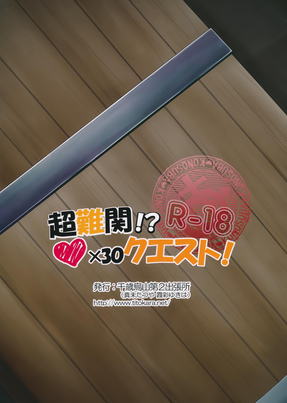 Chou Nankan!? ♥×30 Quest! 17