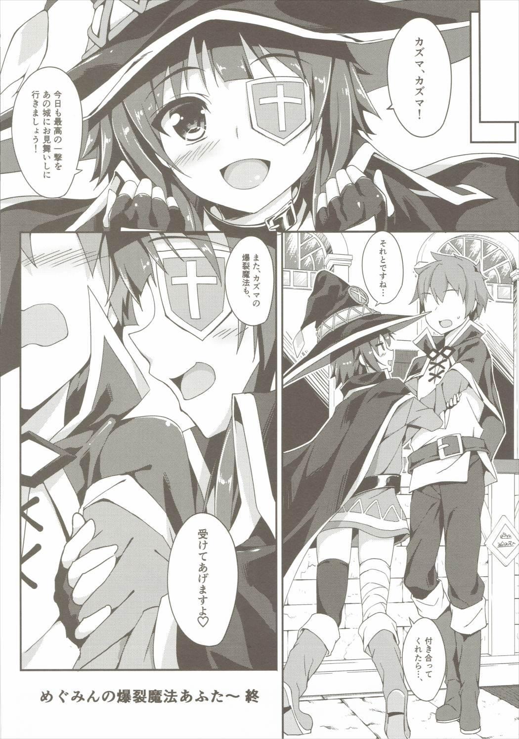 Megumin no Bakuretsu Mahou After 18