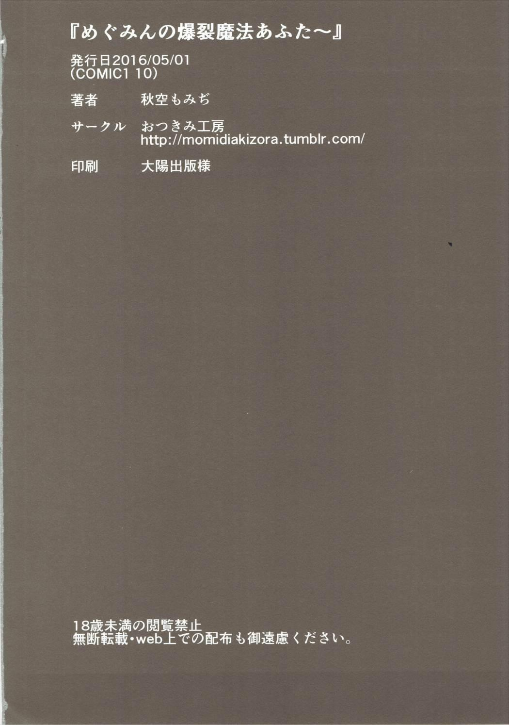 Megumin no Bakuretsu Mahou After 20