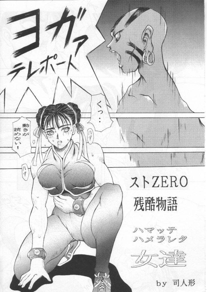 SutoZERO Zankoku Monogatari Hamatte Hamerareta Onnatati 1