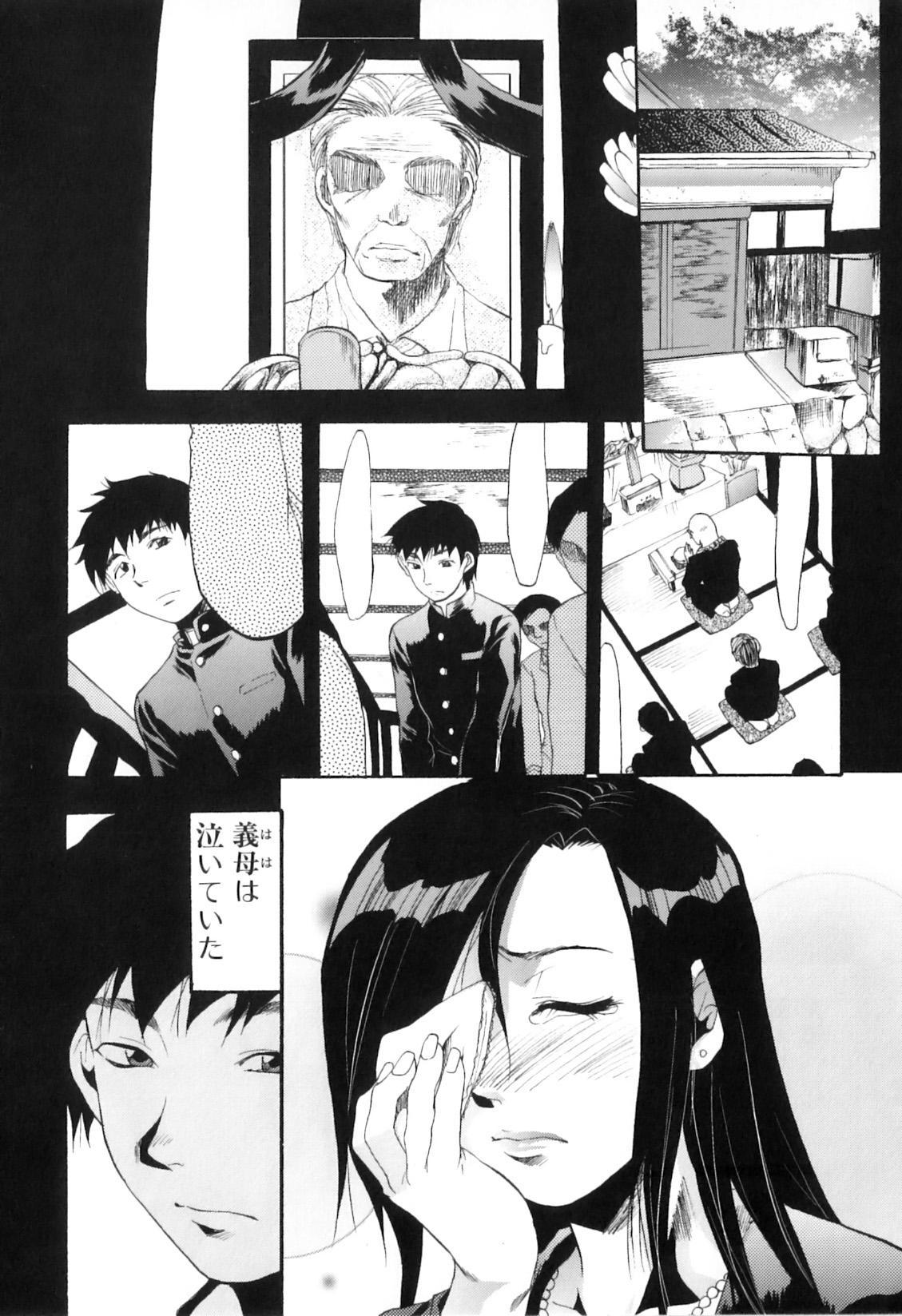 Yokujou Boshi - Desire Mother and Child 98