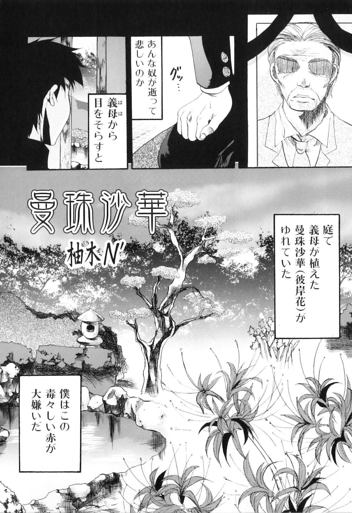 Yokujou Boshi - Desire Mother and Child 99