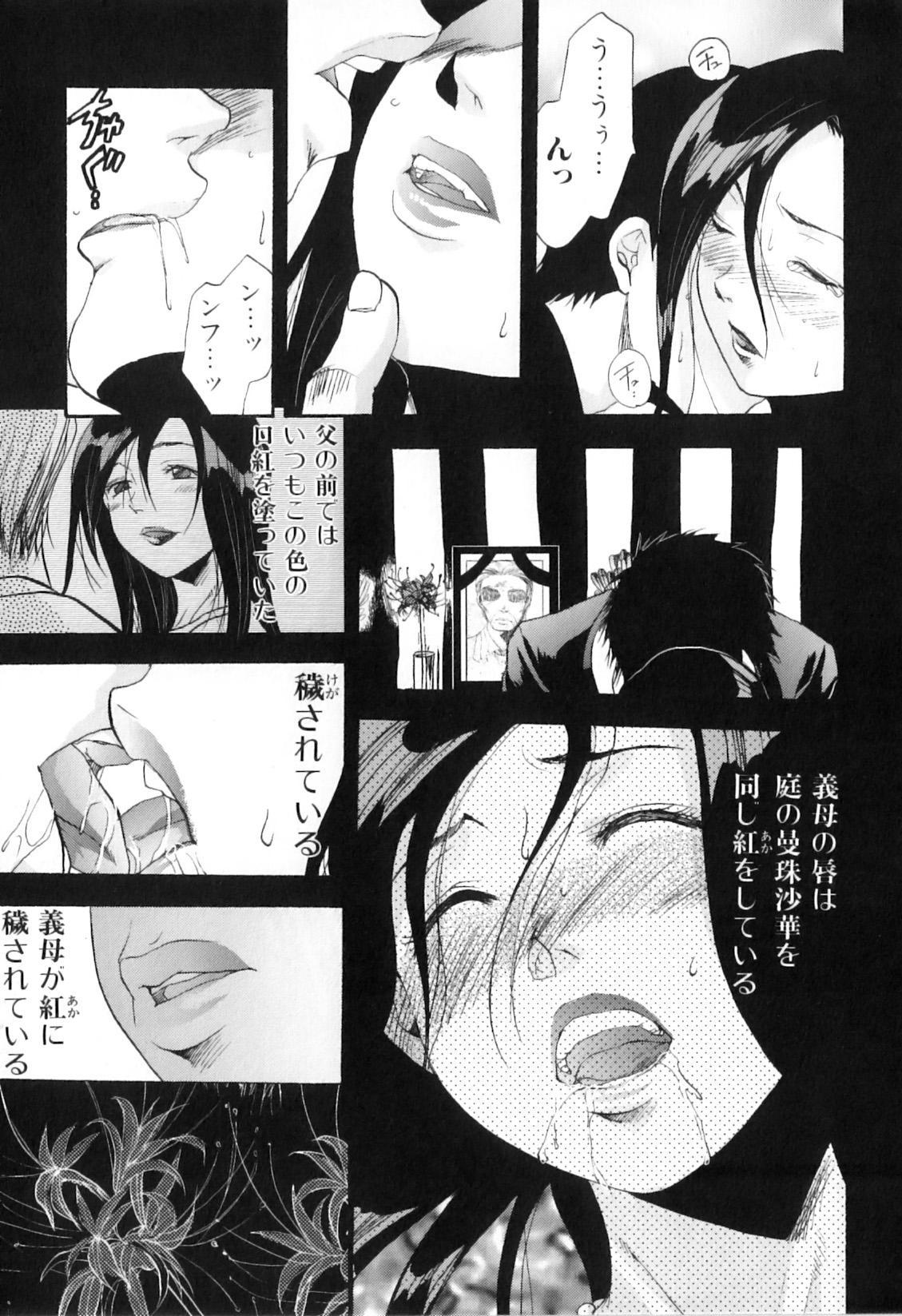Yokujou Boshi - Desire Mother and Child 104