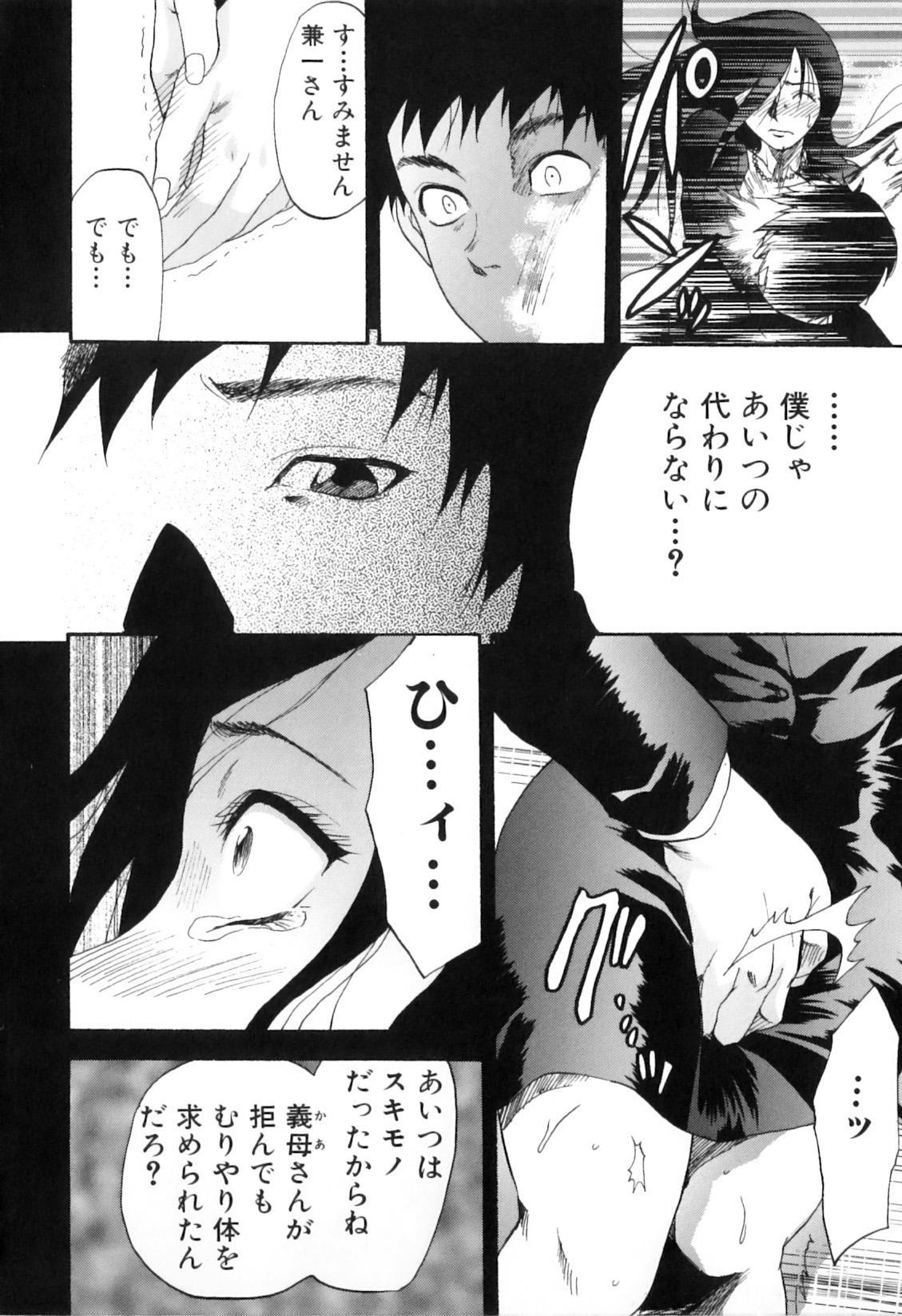 Yokujou Boshi - Desire Mother and Child 105