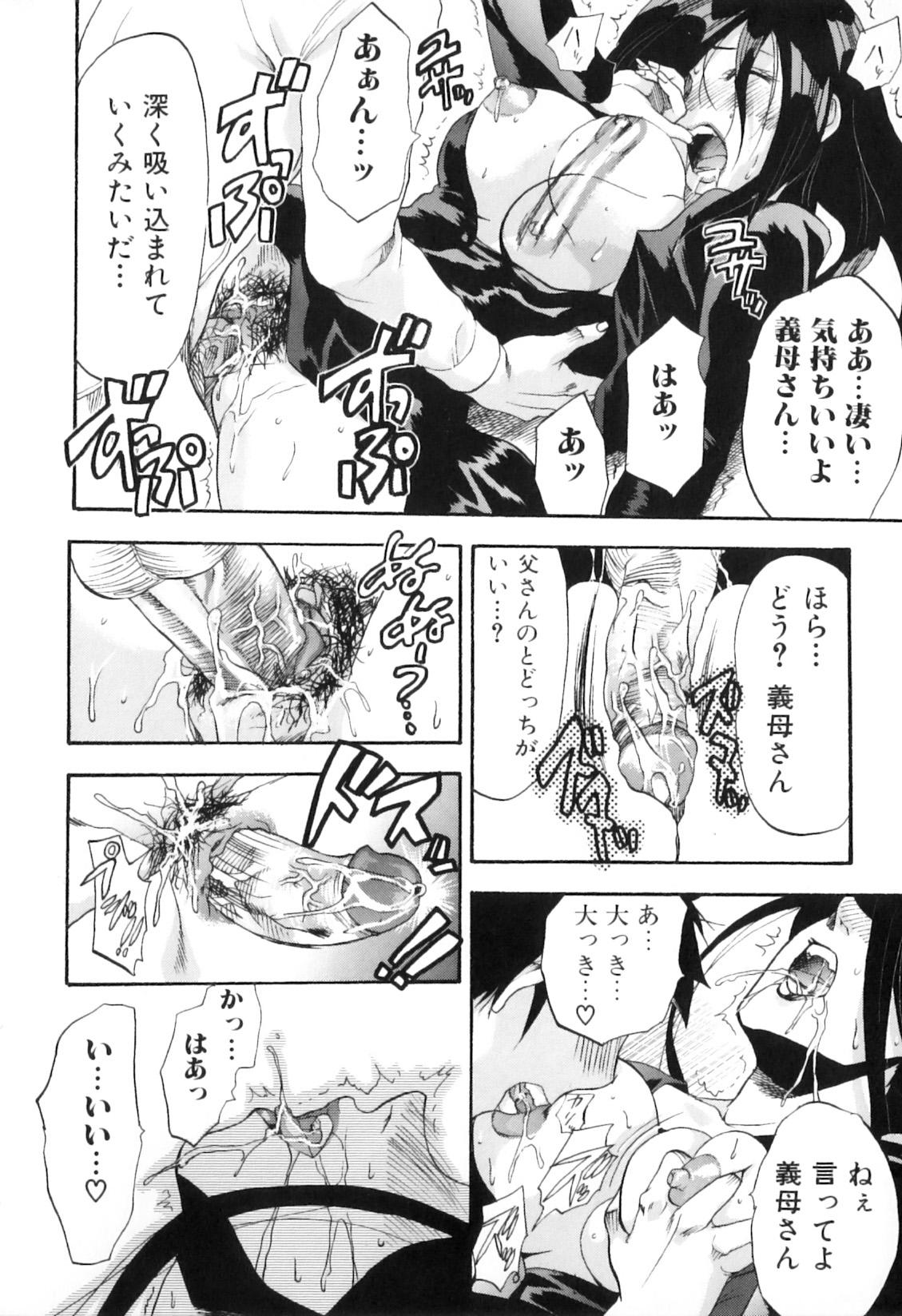 Yokujou Boshi - Desire Mother and Child 109