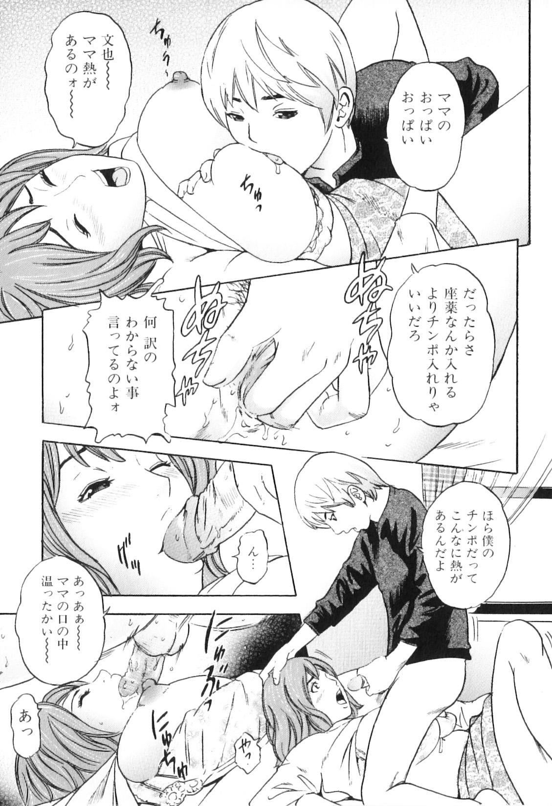 Yokujou Boshi - Desire Mother and Child 121