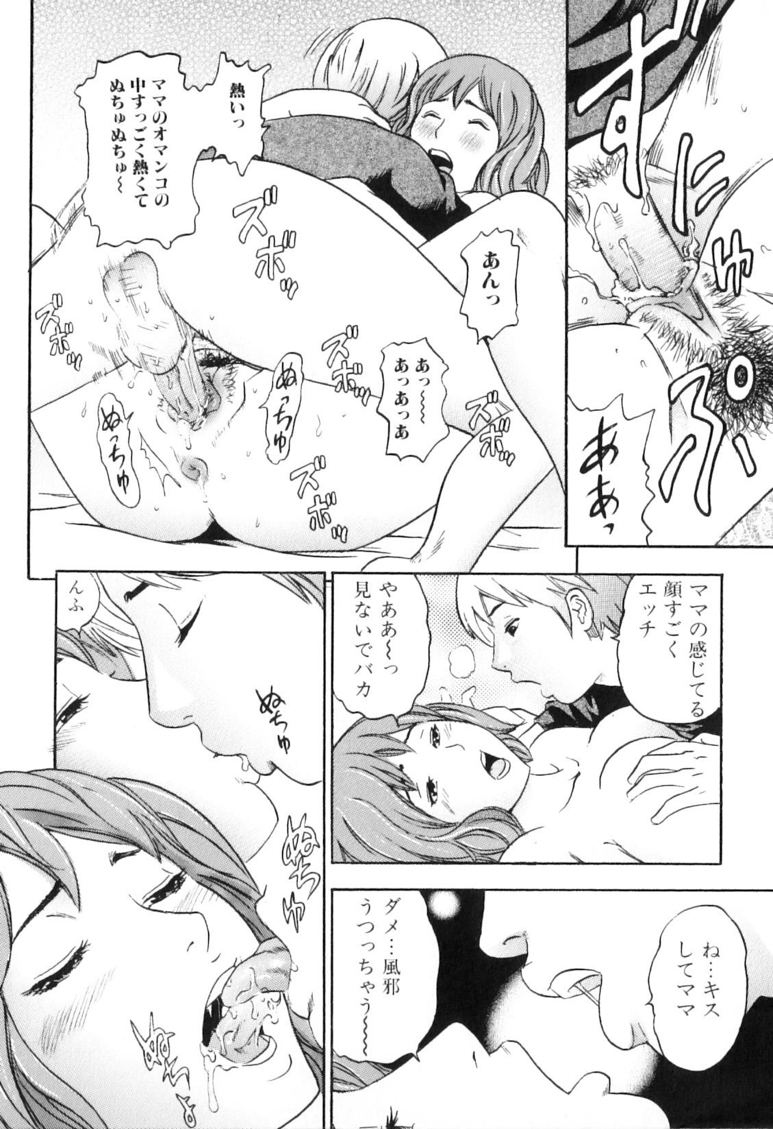 Yokujou Boshi - Desire Mother and Child 124