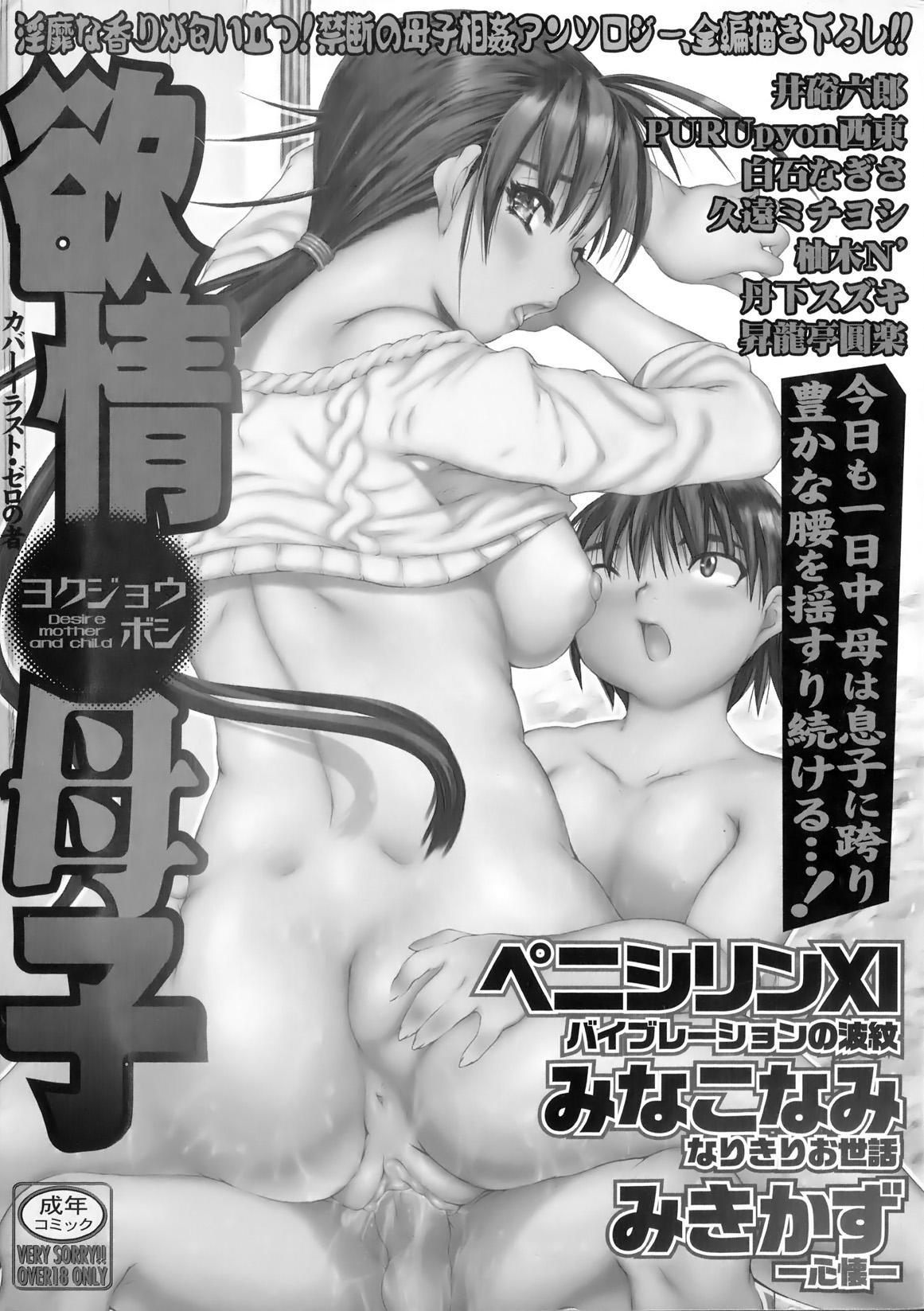Yokujou Boshi - Desire Mother and Child 2