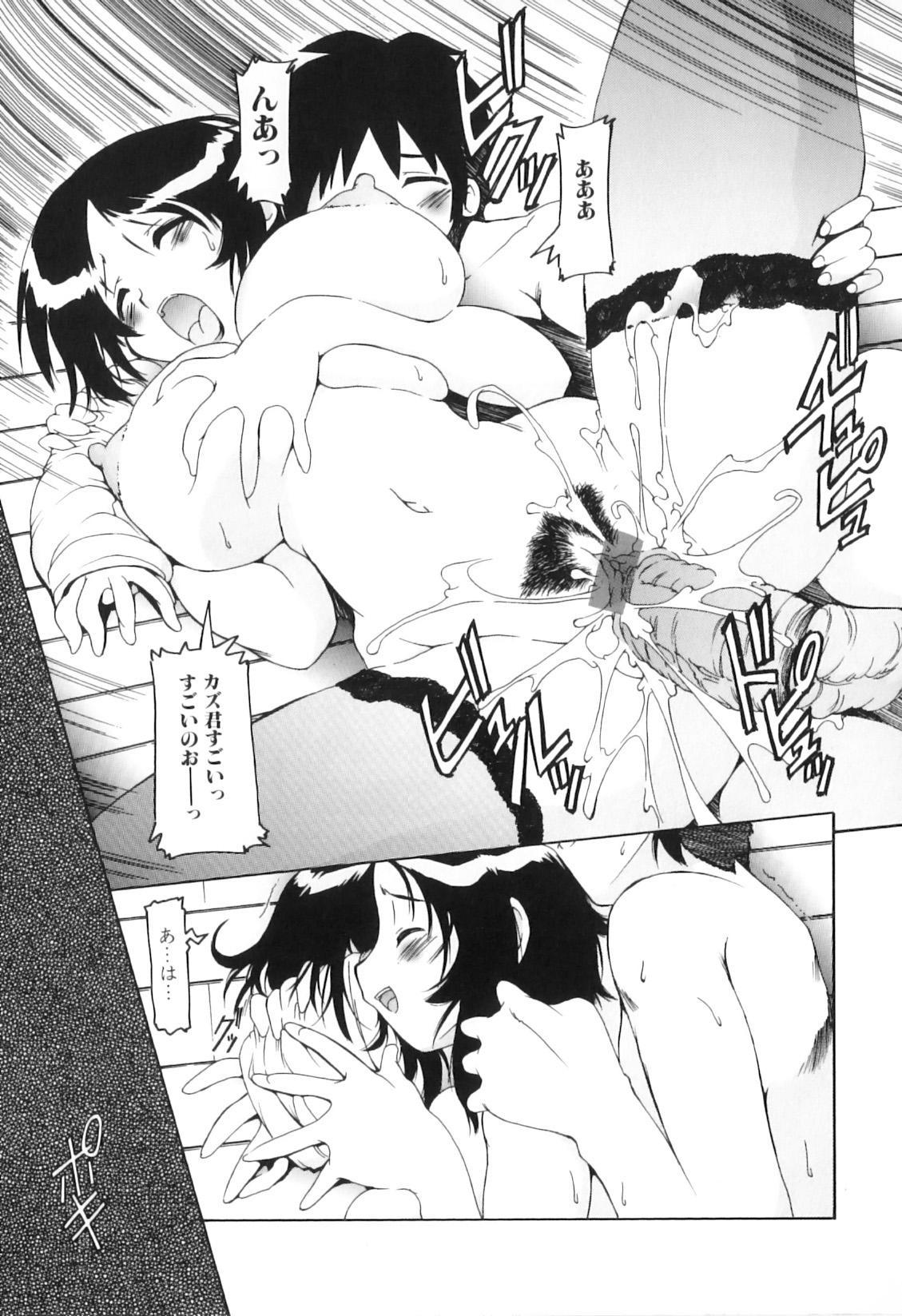Yokujou Boshi - Desire Mother and Child 34