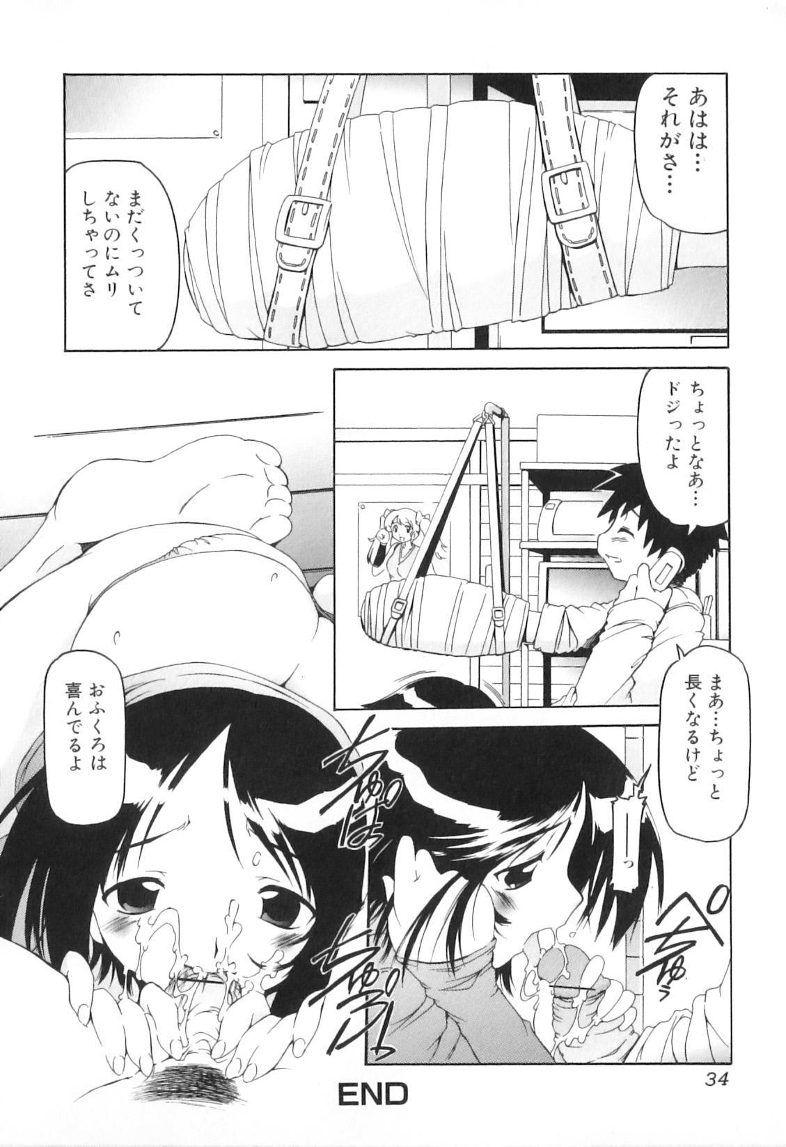Yokujou Boshi - Desire Mother and Child 35