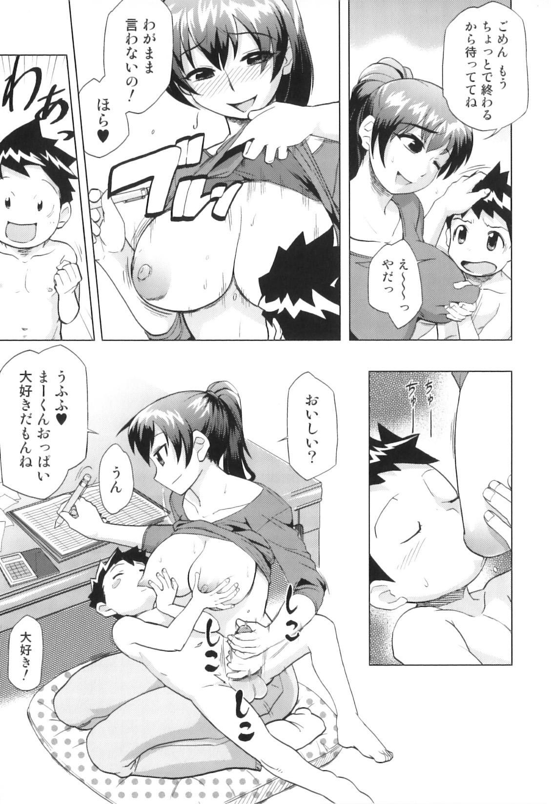 Yokujou Boshi - Desire Mother and Child 38