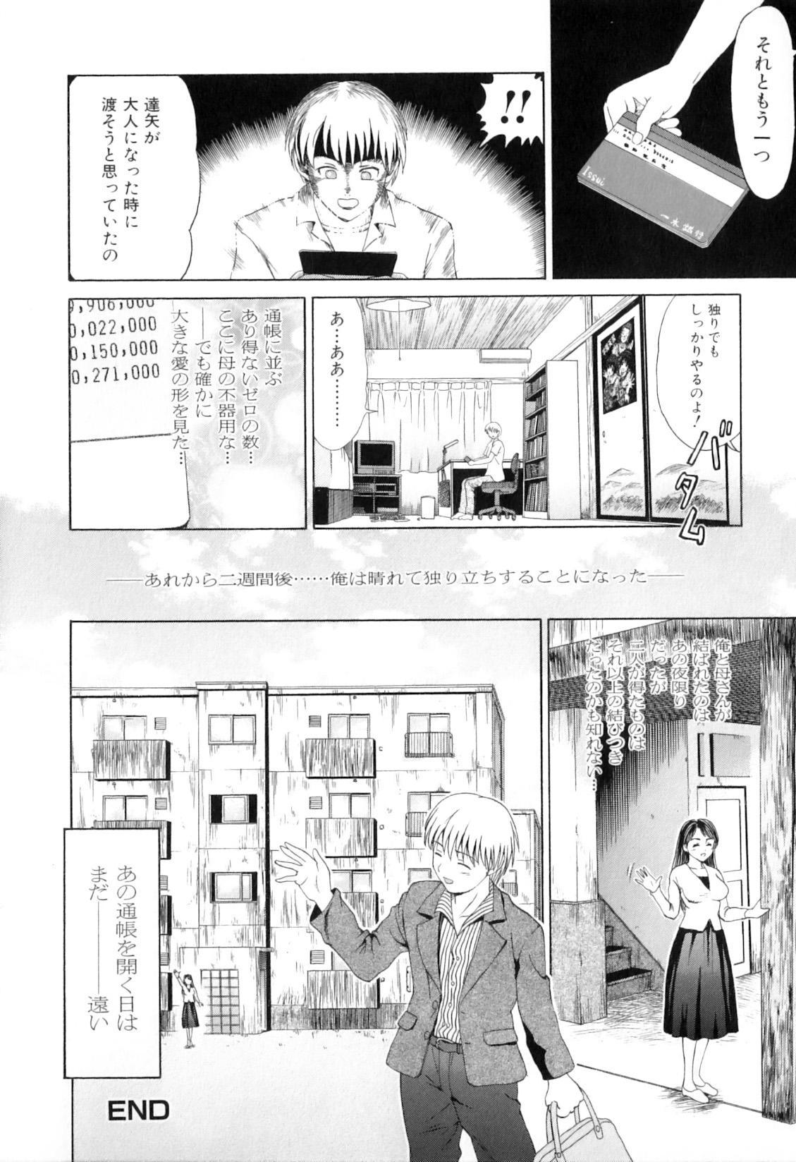 Yokujou Boshi - Desire Mother and Child 67
