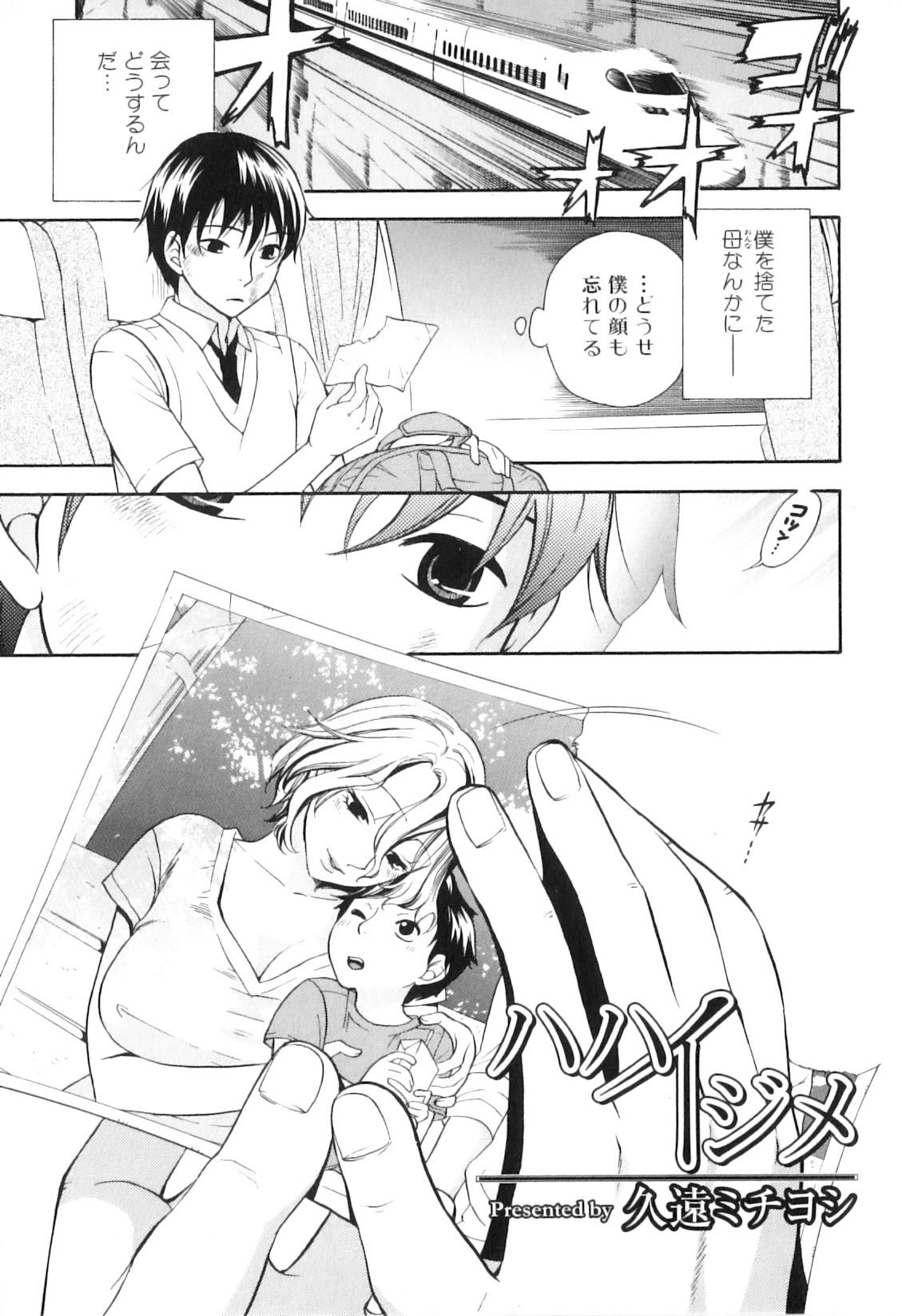 Yokujou Boshi - Desire Mother and Child 68