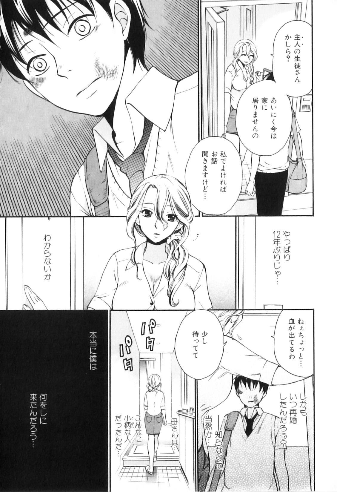 Yokujou Boshi - Desire Mother and Child 70