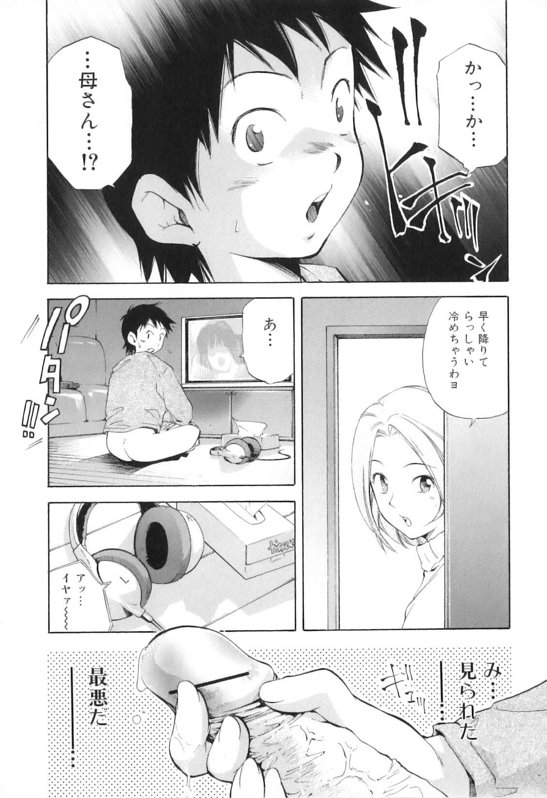 Yokujou Boshi - Desire Mother and Child 84