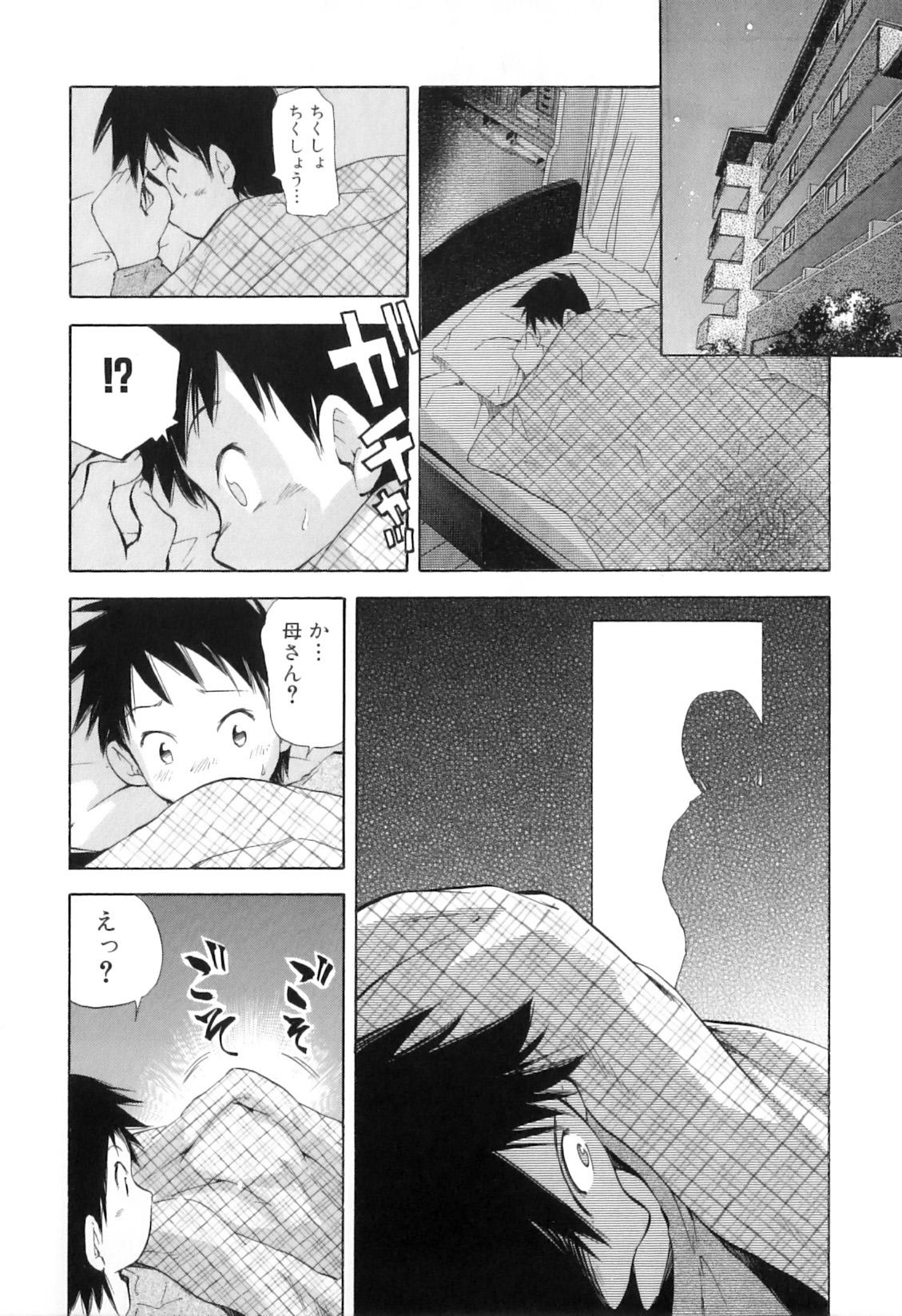 Yokujou Boshi - Desire Mother and Child 85