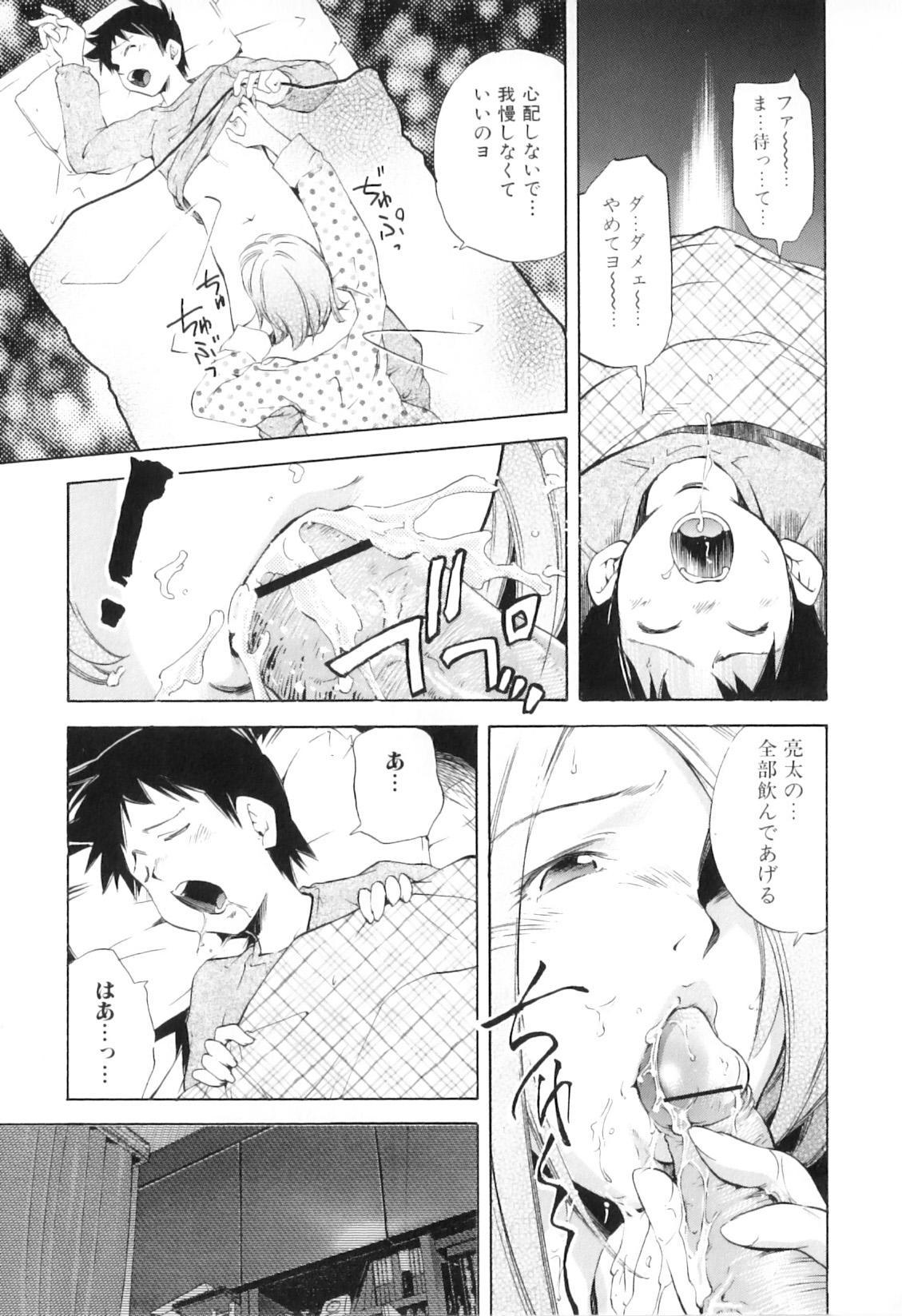 Yokujou Boshi - Desire Mother and Child 88