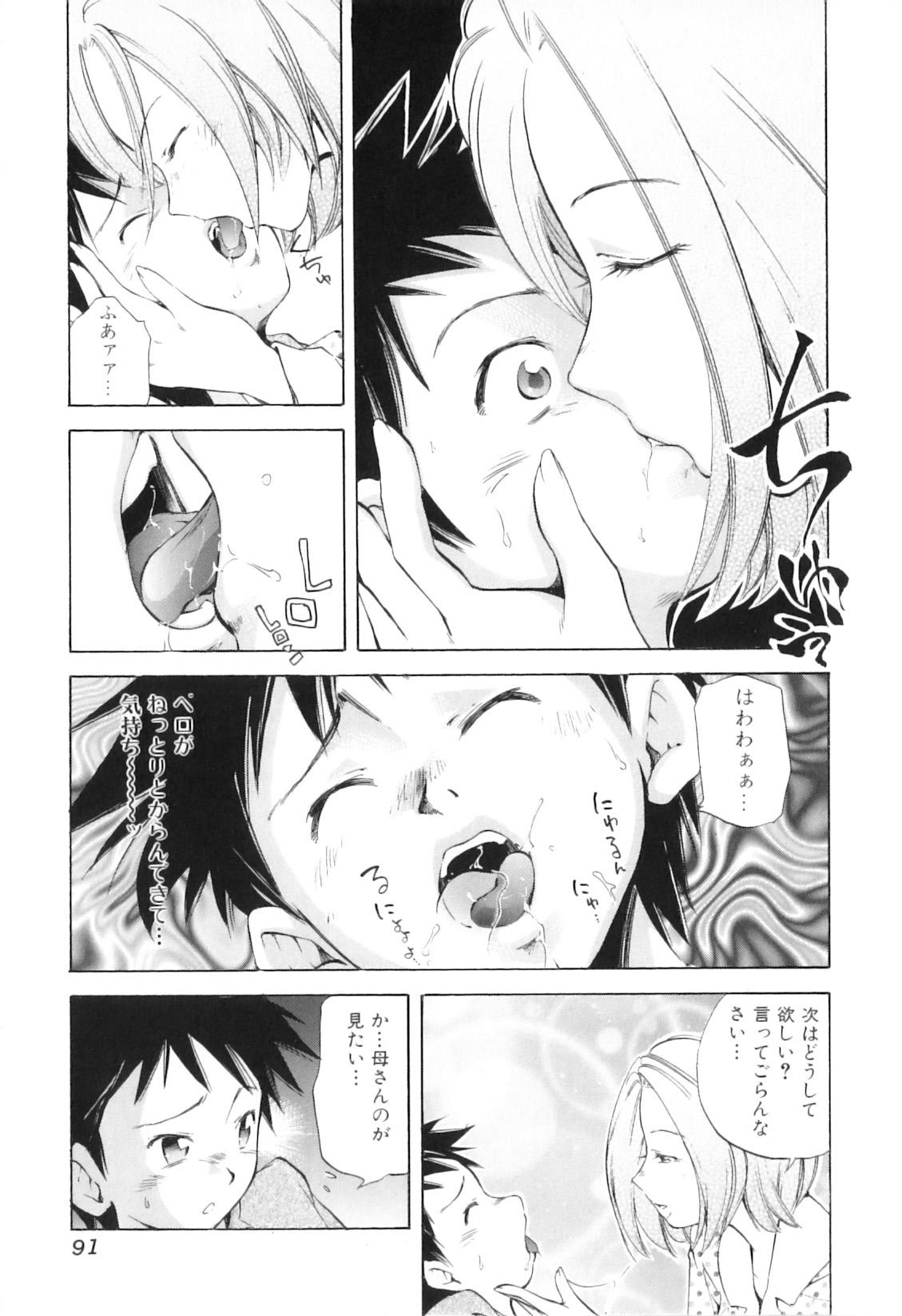 Yokujou Boshi - Desire Mother and Child 90