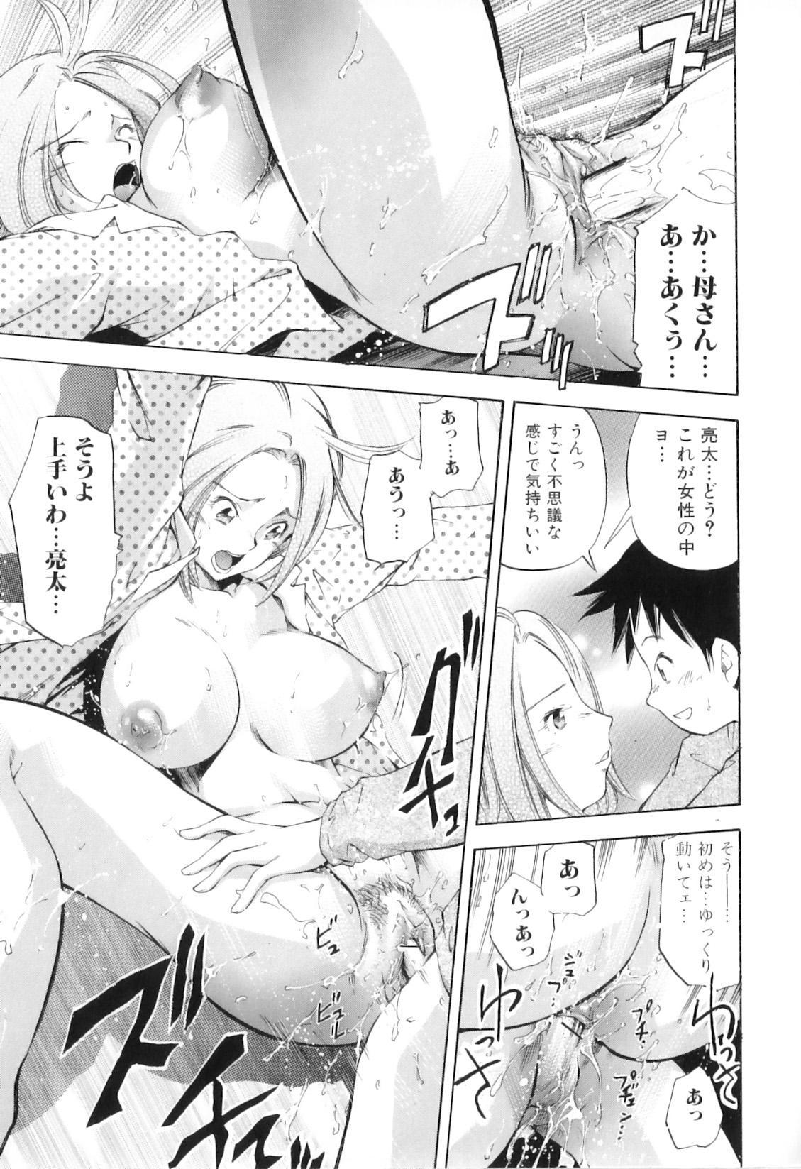 Yokujou Boshi - Desire Mother and Child 94