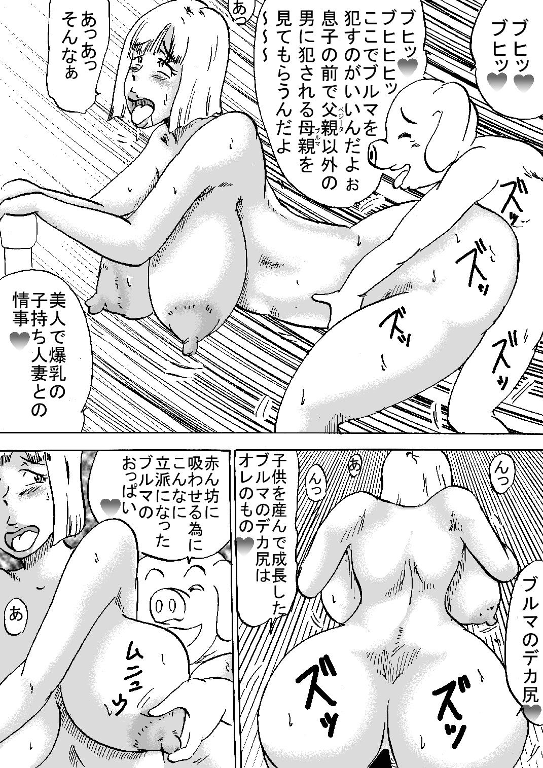 Hanzaiteki Bakunyuu Girl Part 8 9