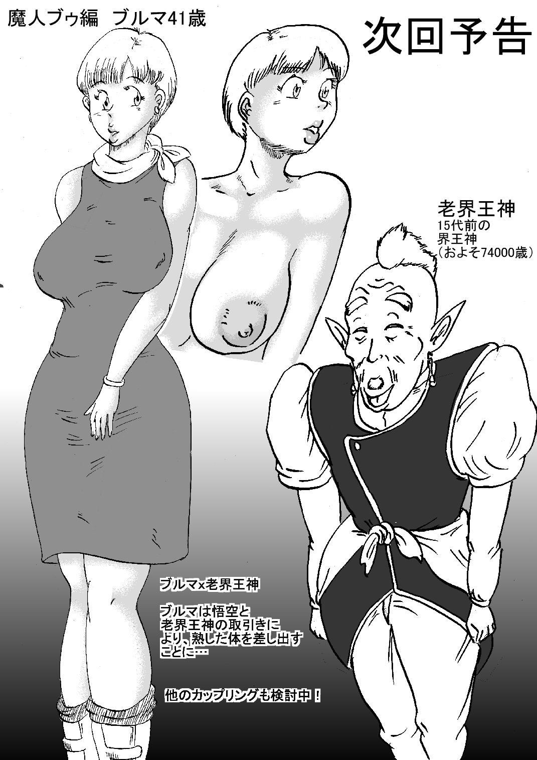 Hanzaiteki Bakunyuu Girl Part 8 41
