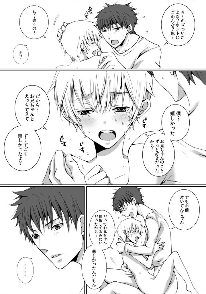 Kinjo ni Sunderu Nii-chan ga Daisuki na Otokonoko no Hanashi no Manga 2 15