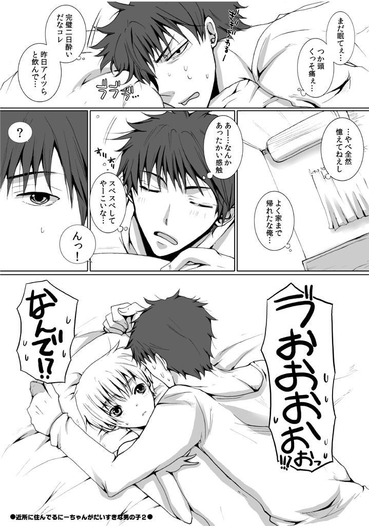 Kinjo ni Sunderu Nii-chan ga Daisuki na Otokonoko no Hanashi no Manga 2 1