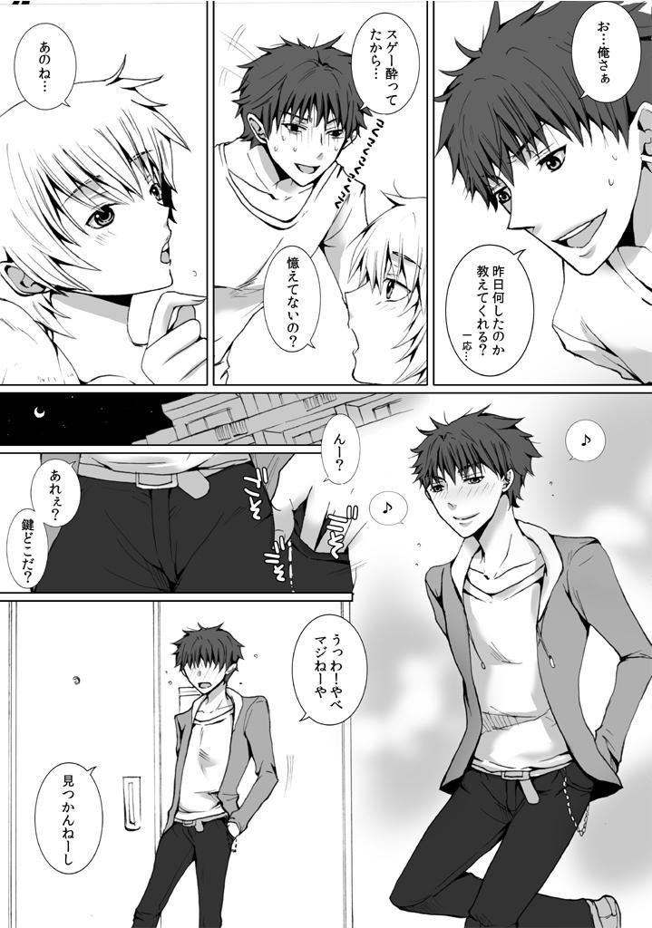 Kinjo ni Sunderu Nii-chan ga Daisuki na Otokonoko no Hanashi no Manga 2 4
